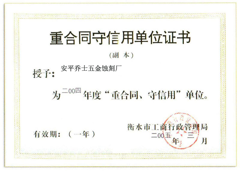 QIAO SHI IMP.&Emp.CO.,LTD. has been award honour of 'Reputation and