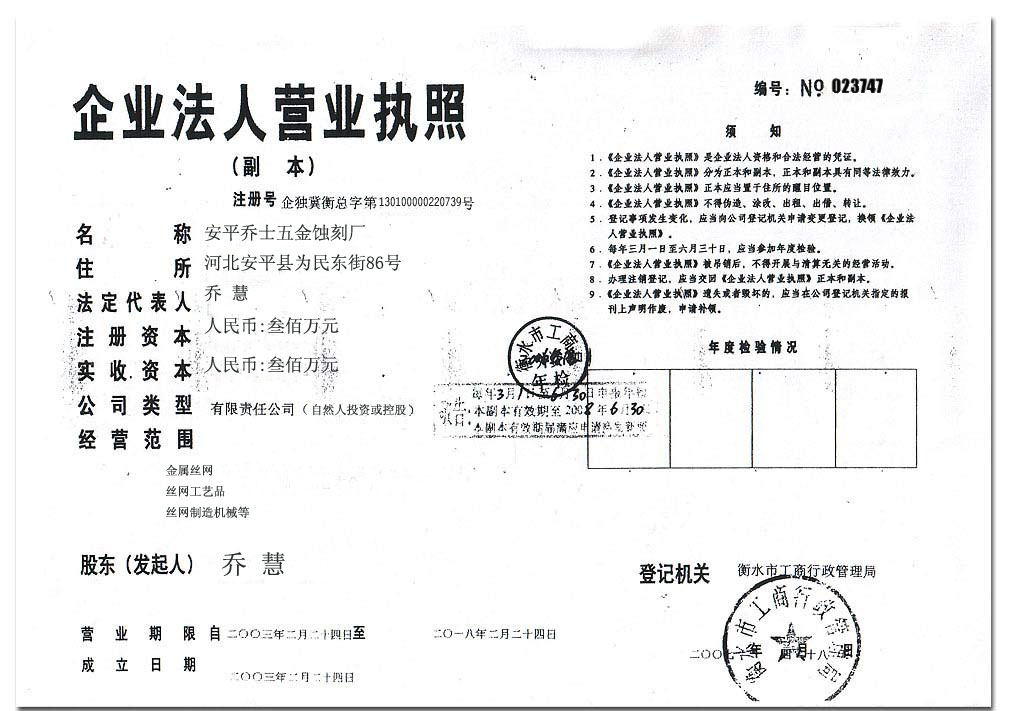 Name: QIAO SHI IMP.&Emp.CO.,LTD.Legal representative: Qiaohui Company nature: foreign capital Manage area: Produce and sell wire mesh products Found date: Feb.24th.2003 Register department:  Business Administration Office Of Hengshui City R.P.China